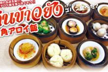 【第70食】低価格が魅力中華街の老舗飲茶