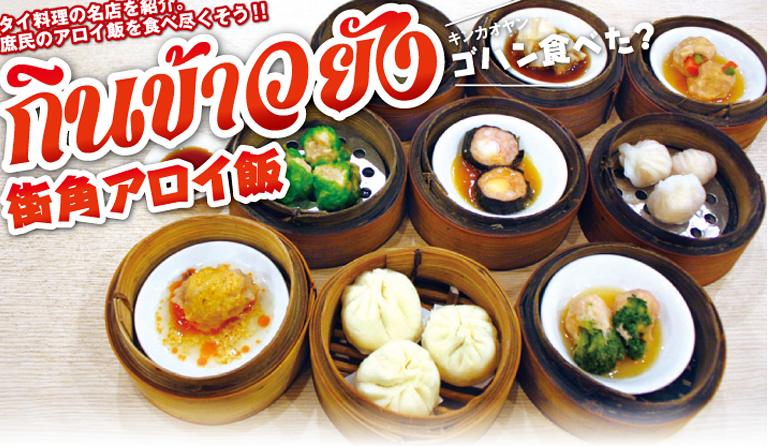【第70食】低価格が魅力中華街の老舗飲茶 - ワイズデジタル【タイで生活する人のための情報サイト】