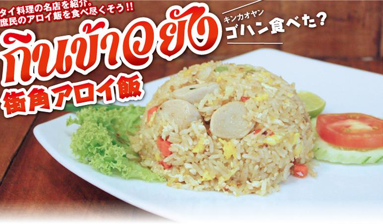 【第71食】サイアムスクエア老舗タイ料理屋 - ワイズデジタル【タイで生活する人のための情報サイト】