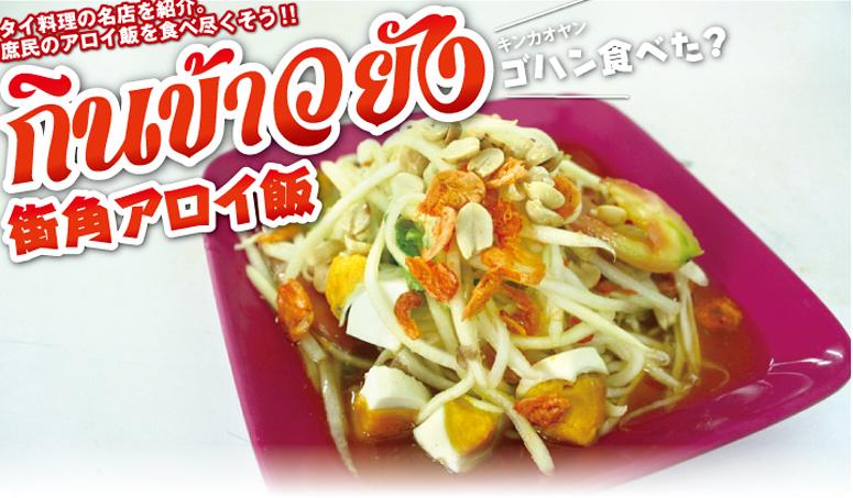 【第72食】シーロムで味わえる名物のソムタム - ワイズデジタル【タイで生活する人のための情報サイト】