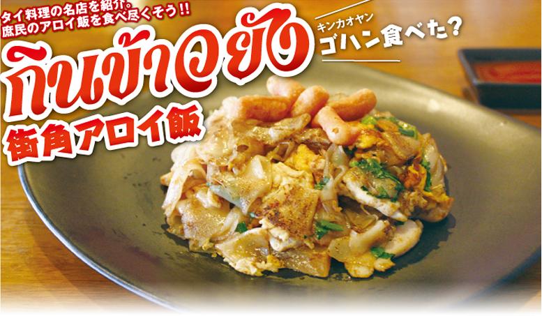 【第74食】噂のヌードル専門店 - ワイズデジタル【タイで生活する人のための情報サイト】