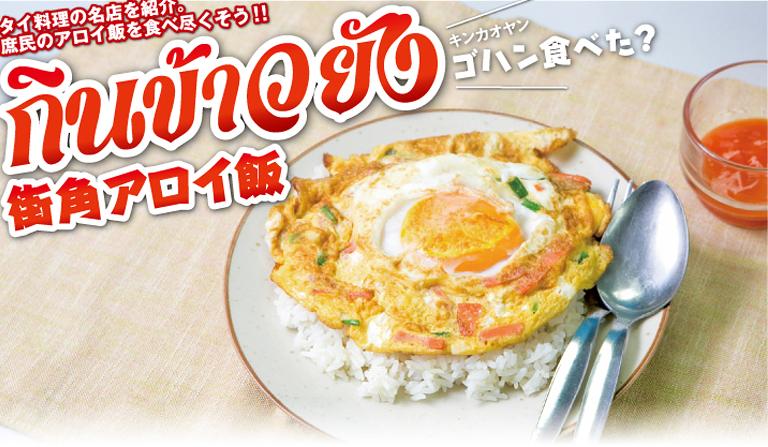 【第83食】ボリューム満点!ダブル卵の絶品料理 - ワイズデジタル【タイで生活する人のための情報サイト】