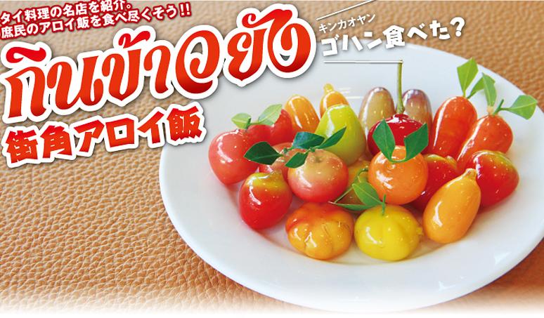 【第87食】カラフルで可愛いタイの伝統お菓子 - ワイズデジタル【タイで生活する人のための情報サイト】