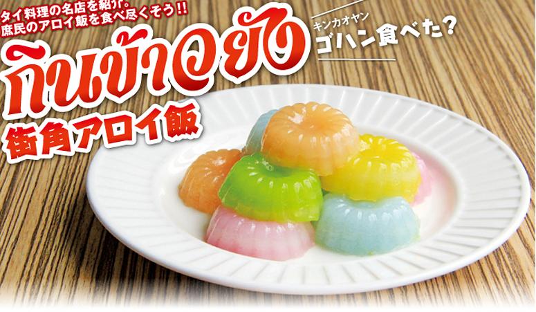 【第89食】老若男女に好かれる 色鮮やかなお菓子 - ワイズデジタル【タイで生活する人のための情報サイト】