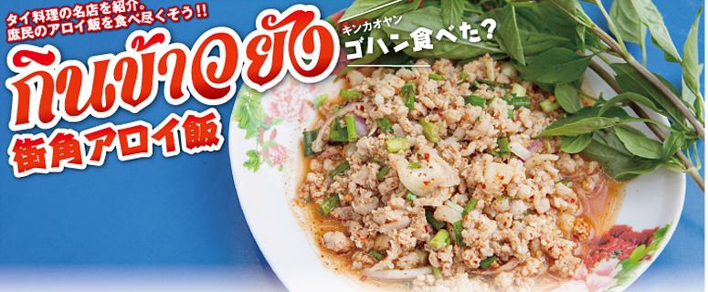 【第93食】スクンビットエリアの 隠れ家東北料理店 - ワイズデジタル【タイで働く人のための情報サイト】