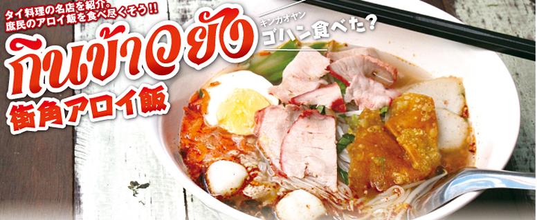 【第94食】元ホテルシェフが作るバランス抜群のヌードル - ワイズデジタル【タイで働く人のための情報サイト】