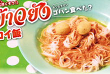 【第106食】濃厚カレーがハマる! シーロムの名物麺