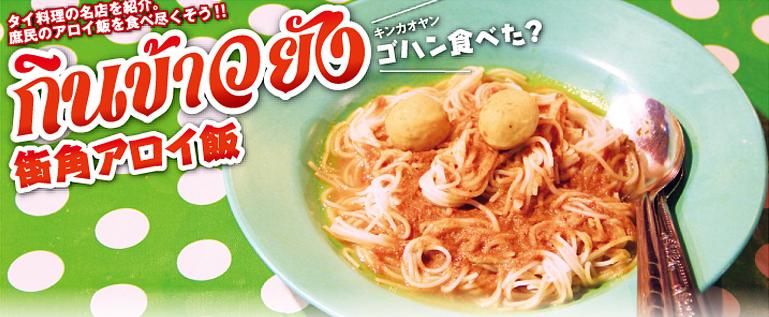 【第106食】濃厚カレーがハマる! シーロムの名物麺 - ワイズデジタル【タイで生活する人のための情報サイト】
