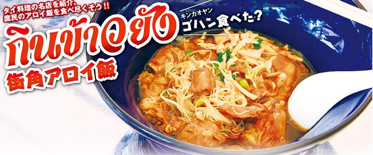 【第112食】やみつきになる 鶏肉たっぷりヌードル - ワイズデジタル【タイで生活する人のための情報サイト】