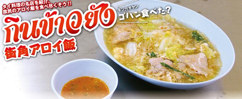 【第113食】ビジネスマンに大人気 ヘルシーな春雨スープ - ワイズデジタル【タイで生活する人のための情報サイト】
