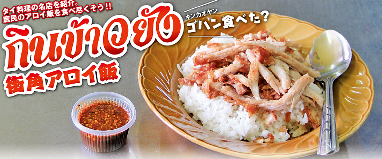 【第116食】秘伝の調味料が決め手 ジューシーな絶品豚丼 - ワイズデジタル【タイで生活する人のための情報サイト】