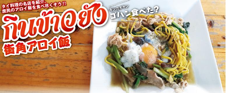 【第120食】バンコクで楽しめる プーケットの郷土料理 - ワイズデジタル【タイで生活する人のための情報サイト】