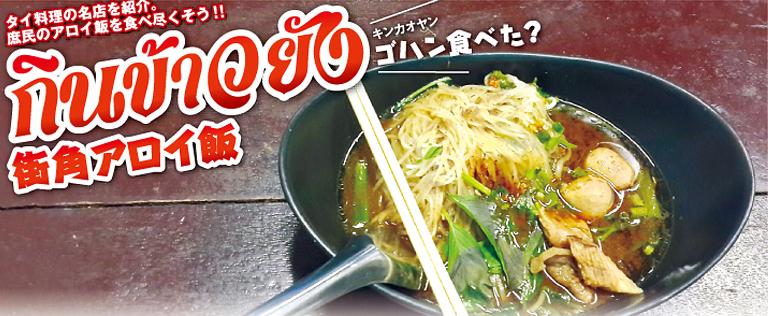 【第121食】アユタヤの味を守る 人気のヌードル店 - ワイズデジタル【タイで生活する人のための情報サイト】