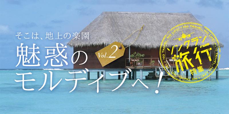 【ソンクラン旅行特集】そこは地上の楽園<br>魅惑のモルディブ Vol.2