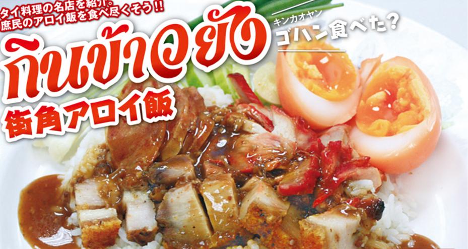 【第12食】ソースが勝負の カオ・ムーデーン - ワイズデジタル【タイで生活する人のための情報サイト】