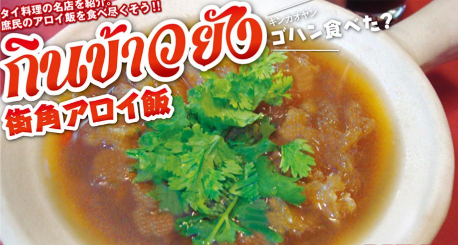 【第13食】感涙のプルプル食感!魚の浮袋の煮込み - ワイズデジタル【タイで生活する人のための情報サイト】