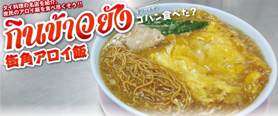 【第144食】トロトロでアツアツの あんかけ麺が大人気 - ワイズデジタル【タイで生活する人のための情報サイト】