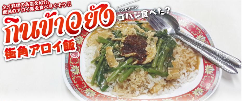 【第146食】伝統を誇る老舗の逸品 - ワイズデジタル【タイで生活する人のための情報サイト】