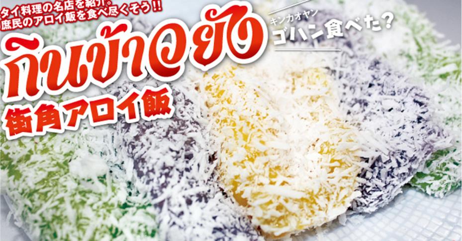 【第15食】超やわらか食感!幸せになれる伝統菓子 - ワイズデジタル【タイで生活する人のための情報サイト】