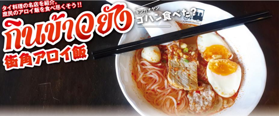 【第150食】オシャレなヌードル店 - ワイズデジタル【タイで生活する人のための情報サイト】