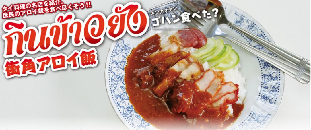 【第158食】食べれば違いがわかる専門店の焼豚のせご飯 - ワイズデジタル【タイで生活する人のための情報サイト】