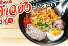 【第156食】絶妙な味わいの中華麺