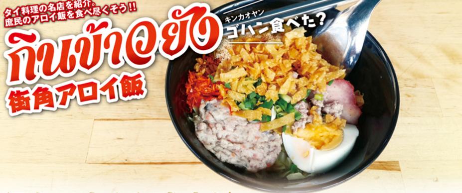 【第156食】絶妙な味わいの中華麺 - ワイズデジタル【タイで生活する人のための情報サイト】