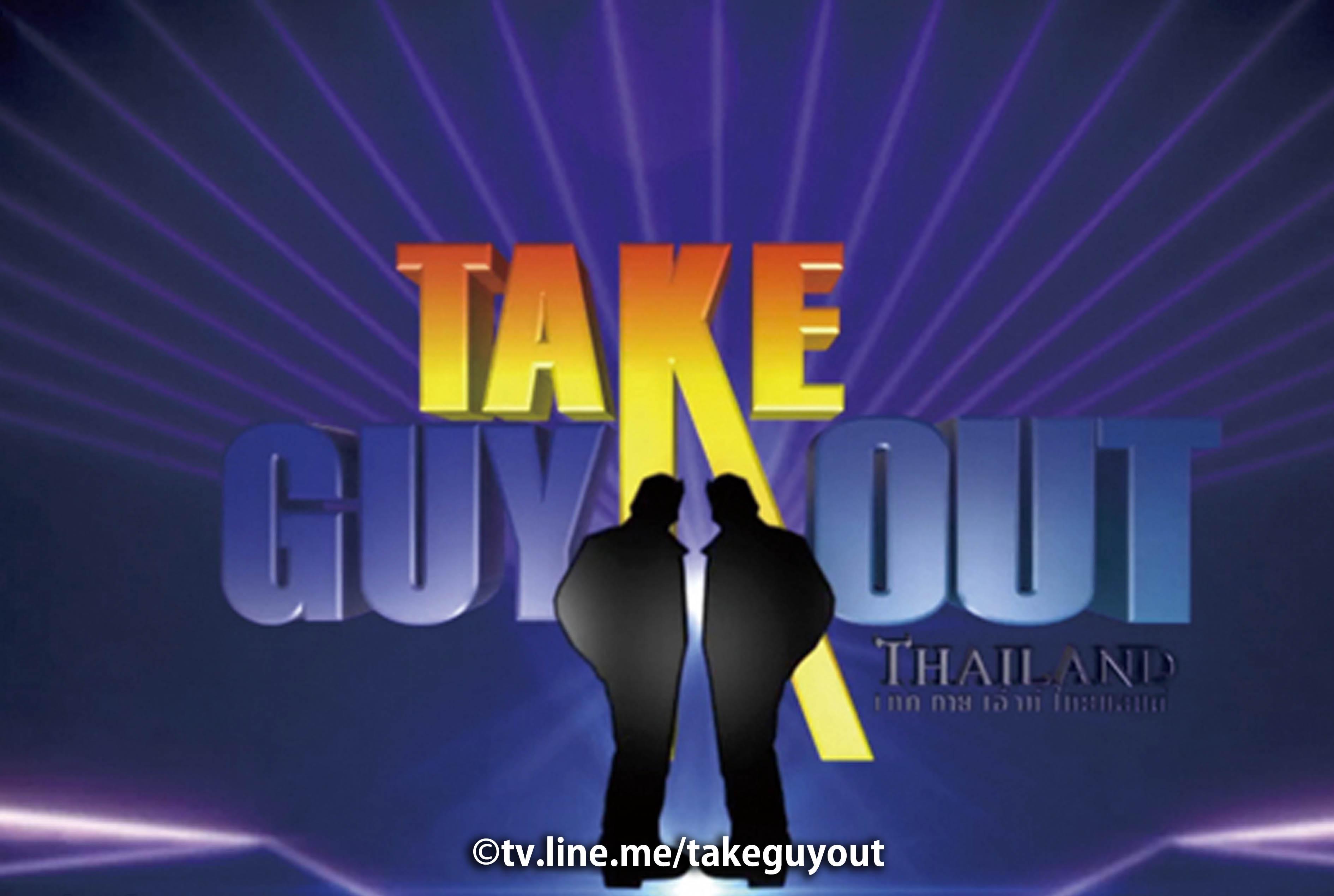 男同士のカップリング番組 - ワイズデジタル【タイで生活する人のための情報サイト】