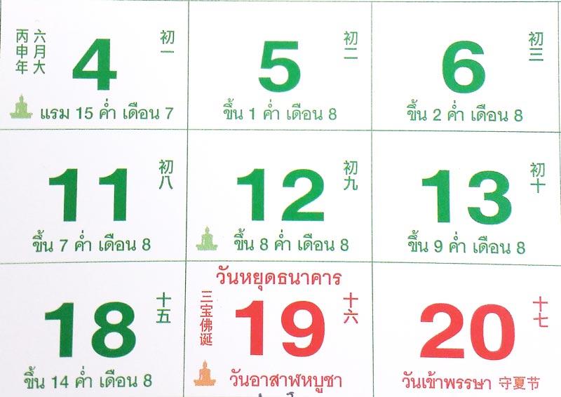 「今年の仏教の日(禁酒日)を教えてください」
