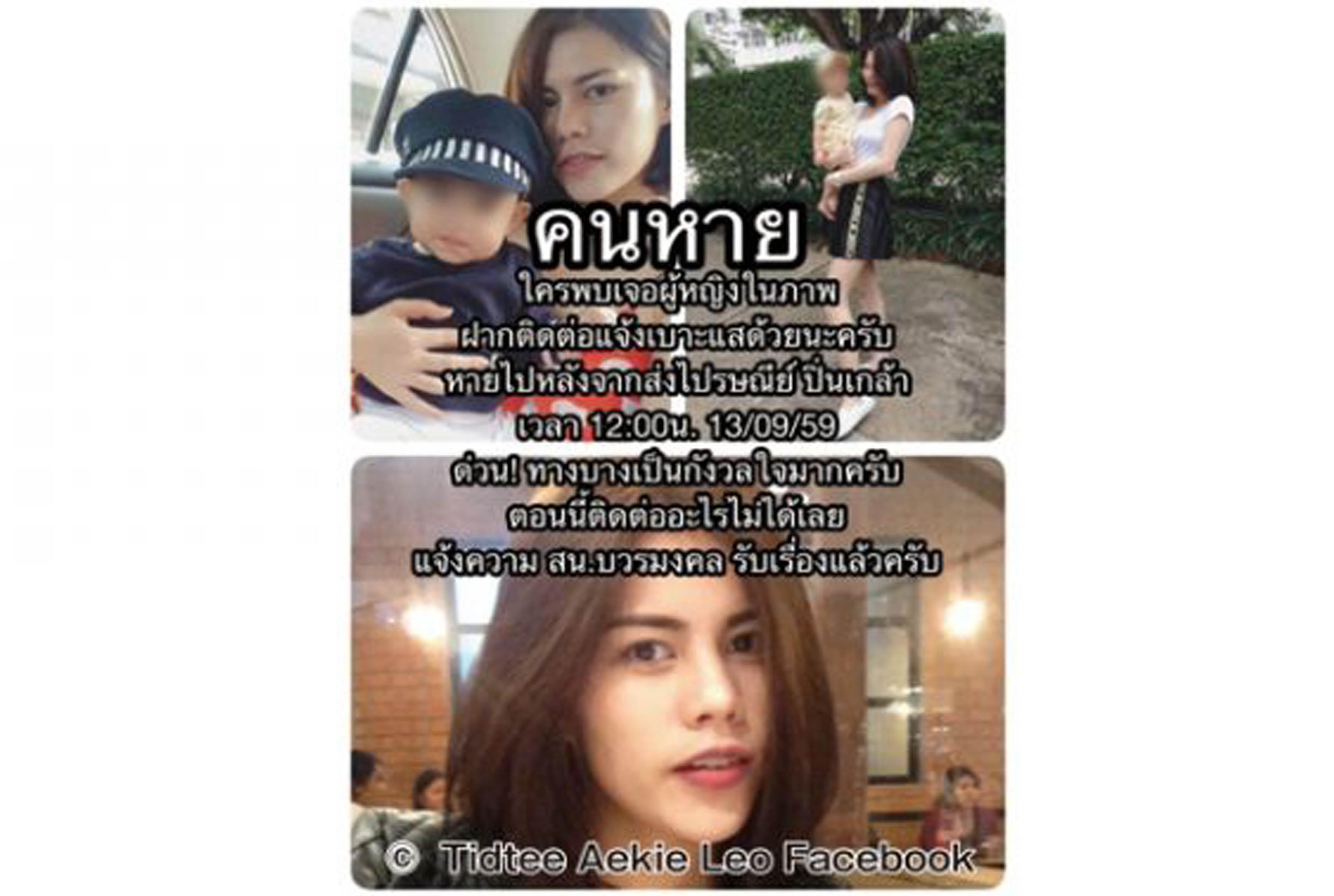 失踪事件の呆れた事実 - ワイズデジタル【タイで生活する人のための情報サイト】