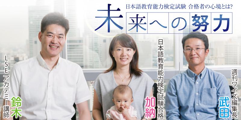「未来への努力」日本語教育能力検定試験 合格者の心境とは? - ワイズデジタル【タイで生活する人のための情報サイト】