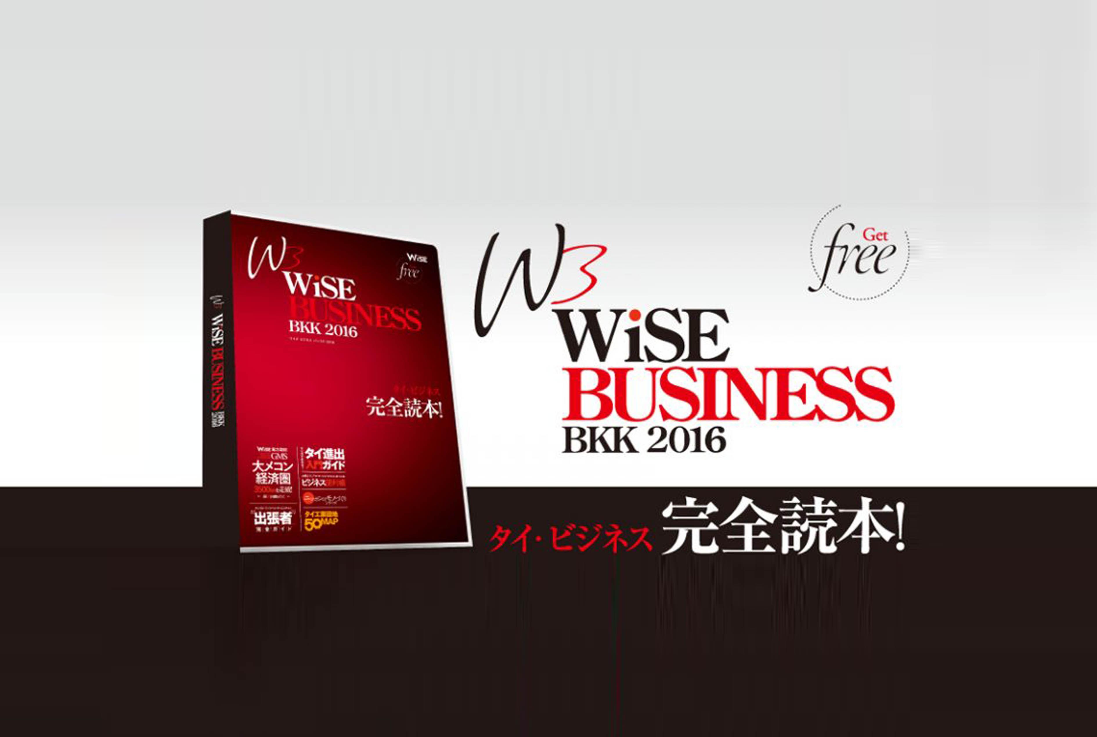 「WiSE BUSINESS BKK 2016」発行 - ワイズデジタル【タイで生活する人のための情報サイト】