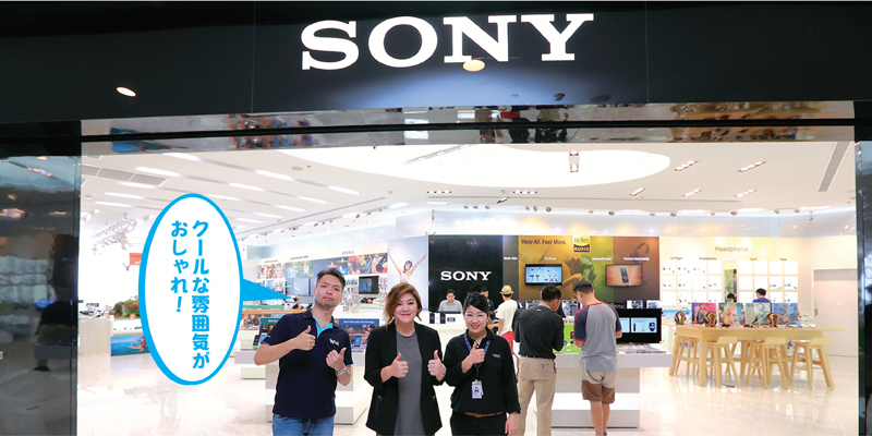 VOL.50 : Sony Store EmQuartier - ワイズデジタル【タイで生活する人のための情報サイト】