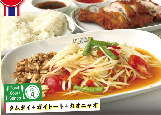 【第185食】エンポリにある絶品のイサーン料理 - ワイズデジタル【タイで生活する人のための情報サイト】