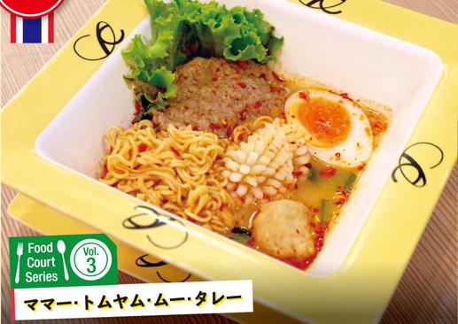 【第184食】ショッピングついでに寄りたいアロイ麺 - ワイズデジタル【タイで生活する人のための情報サイト】