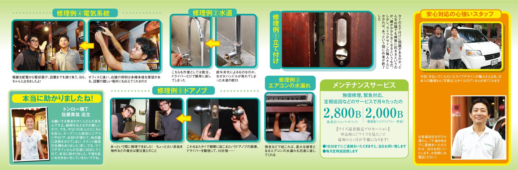 419_Zoom in_life design-web-02