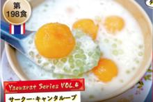 【第198食】20年以上愛される絶品スイーツ店