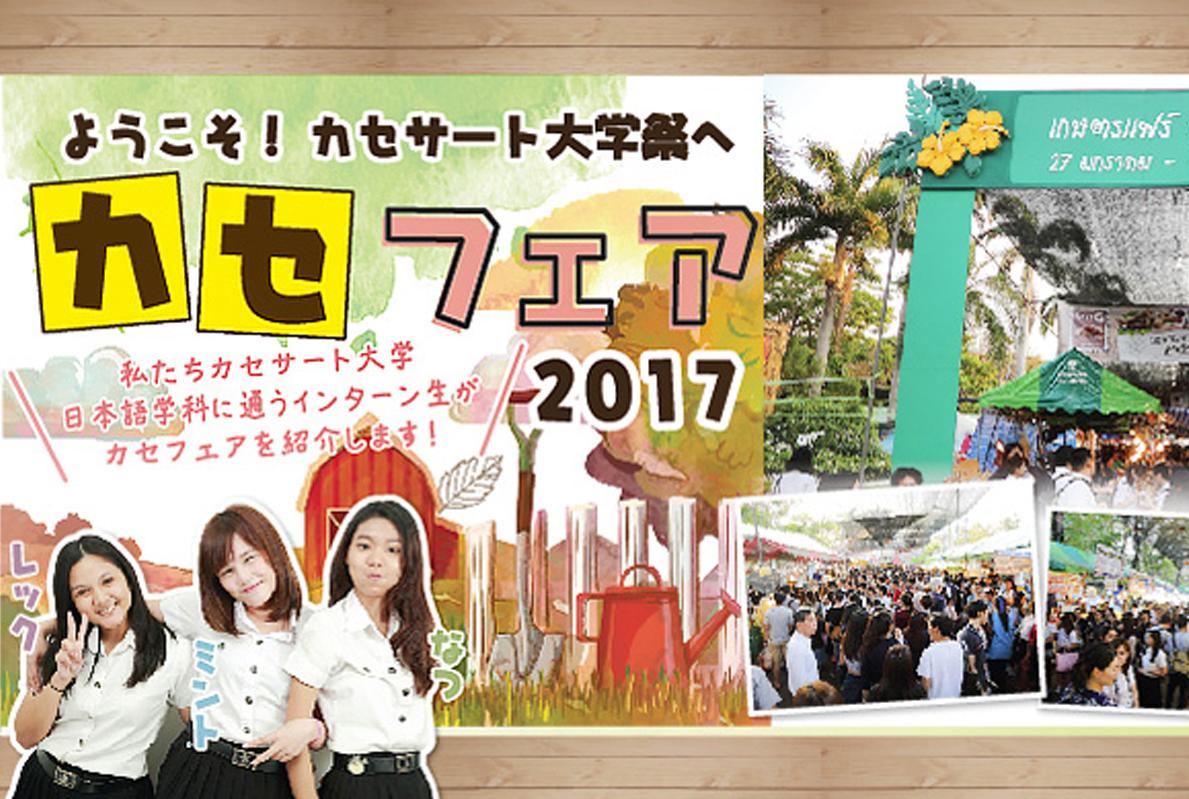 カセサート大学祭 カセフェア 2017 - ワイズデジタル【タイで生活する人のための情報サイト】