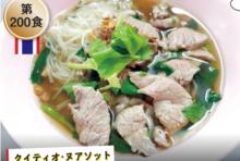 【第200食】創業40年以上! 牛肉ヌードルの老舗
