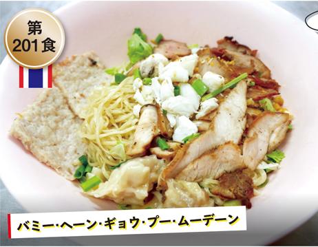 【第201食】やみつきになる昔ながらの味! コスパ◎ - ワイズデジタル【タイで生活する人のための情報サイト】