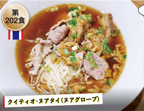 【第202食】スープも飲み干してしまうアロイ麺 - ワイズデジタル【タイで生活する人のための情報サイト】