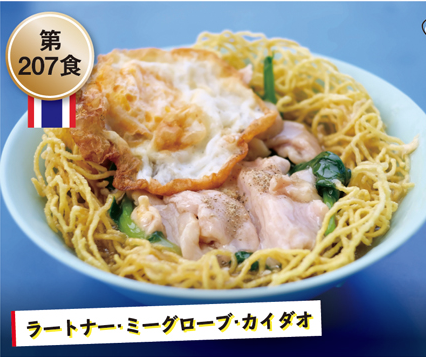 【第207食】一度食べればやみつき! のあんかけ麺 - ワイズデジタル【タイで生活する人のための情報サイト】