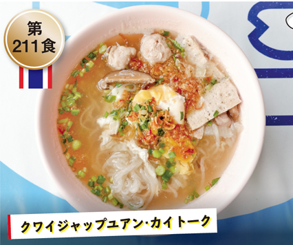 【第211食】これはやみつき! ベトナム風ヌードル - ワイズデジタル【タイで働く人のための情報サイト】
