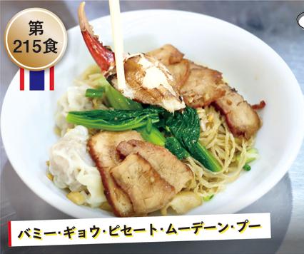 【第215食】必食! カニ爪入り贅沢ワンタン麺 - ワイズデジタル【タイで生活する人のための情報サイト】