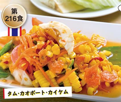 【第216食】ソムタムが豊富! イサーン料理の人気店 - ワイズデジタル【タイで生活する人のための情報サイト】