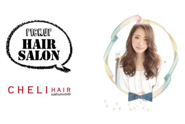 【PICK UP HAIR SALON】 CHELI HAIR 49 - ワイズデジタル【タイで生活する人のための情報サイト】
