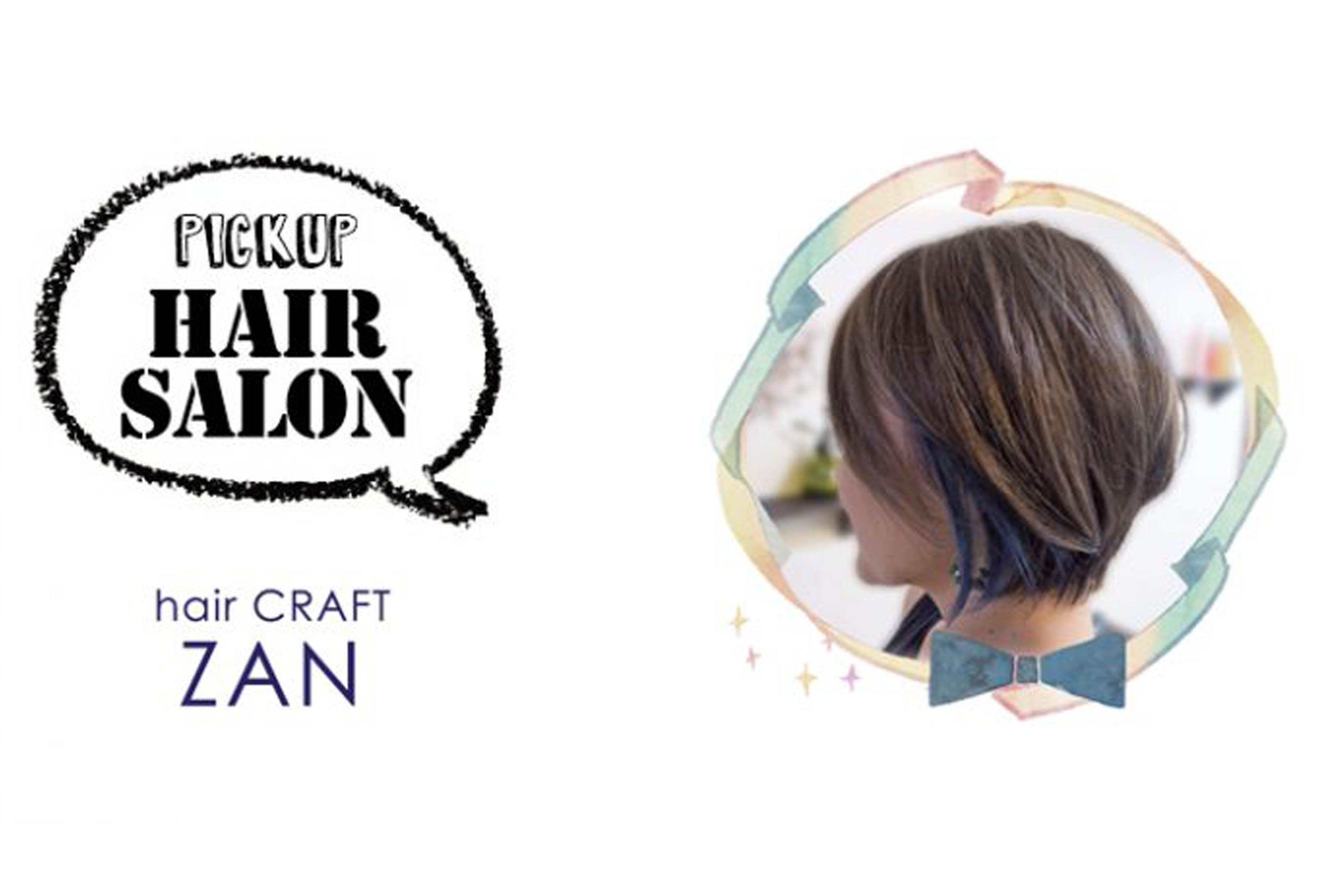【PICK UP HAIR SALON】 hair CRAFT ZAN - ワイズデジタル【タイで生活する人のための情報サイト】