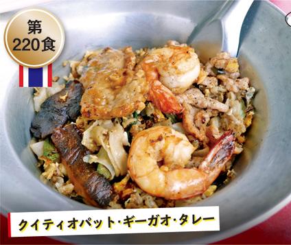 【第220食】オーナーの愛が込められたここだけの味 - ワイズデジタル【タイで生活する人のための情報サイト】