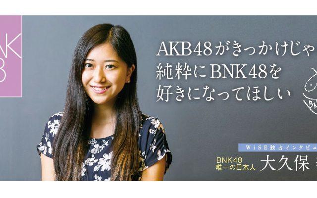 彼女の決意と、これからのBNK48 - ワイズデジタル【タイで生活する人のための情報サイト】