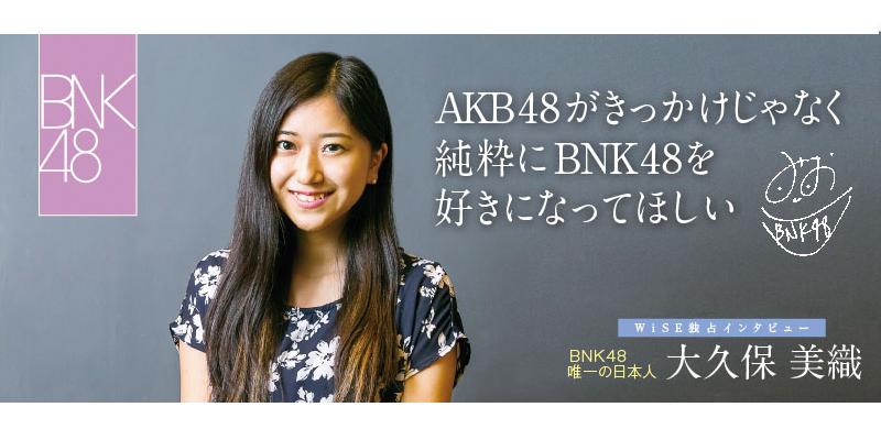 彼女の決意と、これからのBNK48